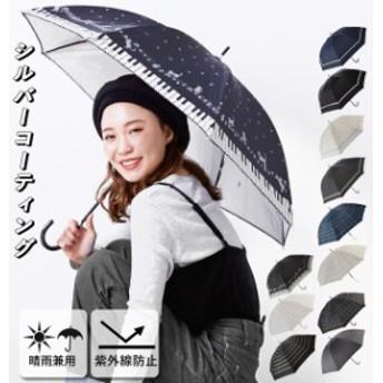 傘 レディース おしゃれ 通販 長傘 コンパクト 紫外線防止 UVカット 50cm 婦人傘 小さめ ミニ かわいい かさ アンブレラ 母の日