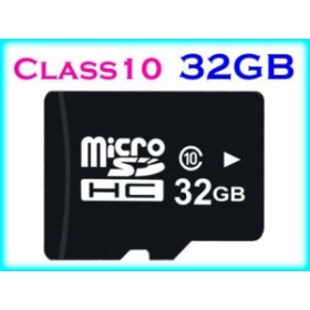 ★送料格安/マイクロSD 32GB/Class10/ SDカード メモリーカード SDHCカード micro SD スマホ ゲーム機 PC スマートフォン/Xperia/galaxy/