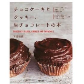 チョコケーキとクッキー、生チョコレートの本/下迫綾美(著者)