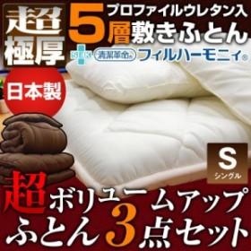 【日本製】 【極厚 5層】 防ダニ 抗菌防臭 布団3点セット シングル 掛け布団 敷布団 枕