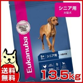 [ユーカヌバ]Eukanuba ラージ シニア 大型犬用 5歳以上 13.5kg 犬用 ユカヌバ ドッグフード ドライフード 3182550891202 #w-156463