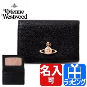 ヴィヴィアン・ウエストウッド VIVIENNE WESTWOOD カードケース パスケース レディース 名入れ 51110015 40212 特価商品