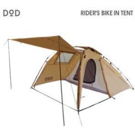 テント DOD ライダーズバイクインテント T2-466-TN タン ワンタッチテント2人用 ディーオーディー 送料無料