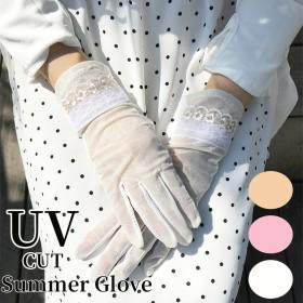 スマホ操作OK!綺麗な女性に夏の手袋を☆大切な手を紫外線から守る手袋☆