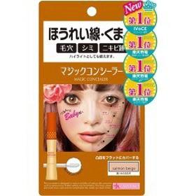 カリプソ マジックコンシーラー サーモンベージュ 濃い目のお肌用(6g)[コンシーラー]