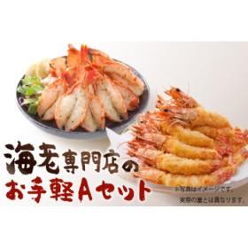 海老専門店のお手軽Aセット (定期便12回)