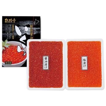 標津/和田商店 鮭節醤油漬いくら&塩いくら2種詰合せ