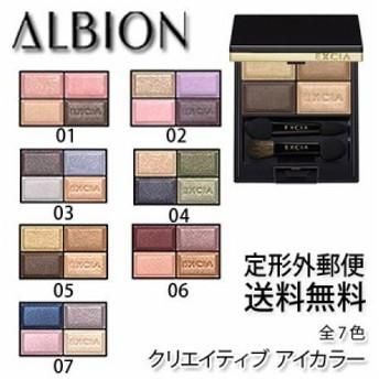 アルビオン エクシア AL クリエイティブ アイカラー 7種 -ALBION-