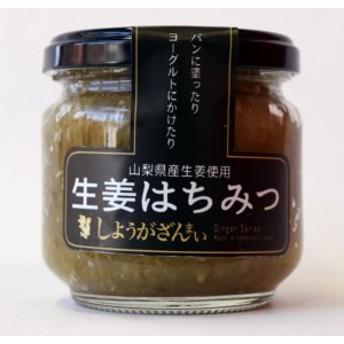 山梨県産 生姜はちみつ 160g【幻の南部生姜使用!】