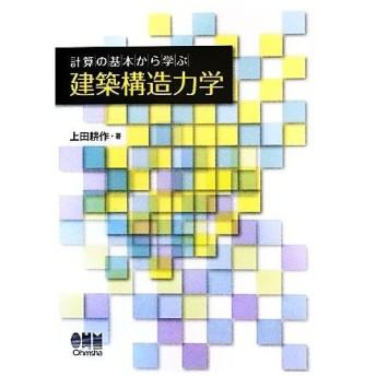 計算の基本から学ぶ建築構造力学/上田耕作【著】