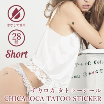 韓国タトゥーシール☆水なしで簡単☆おしゃれでかわいい ワンポイントタトゥーシール リアルタトゥーシール 韓国ファッション チカロカタトゥー chicaloca