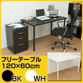 フリーデスク 平机 デスク 机 家具 インテリア フリーテーブル 120cm幅 奥行き60cm BK WH 作業台 PCデスク