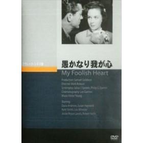 [DVD] 愚かなり我が心
