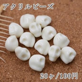 アクリルビーズ ホワイト どくろ 9×12mm【20ヶ】