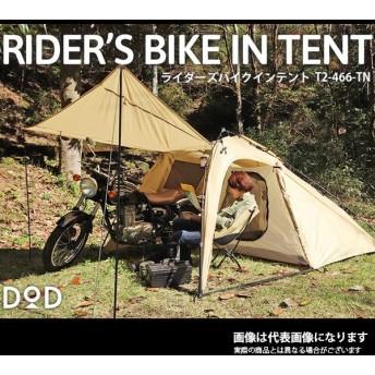 DOD ライダーズバイクインテント TN T2-466-TN テント ソロテント ライダーズテント キャンプ アウトドア 用品