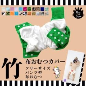 バンブー竹布おむつカバーポケットカバータイプアンジーナジャパンAnge na Japan