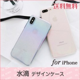 スマホケース 水滴デザインケース iPhoneX iPhone8 iPhone8plus iPhone7 ケース