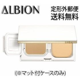 アルビオン エクシア AL リフティング エマルジョン ホワイト 6色 SPF47 PA++++ (マット付ケースのみ) -ALBION-