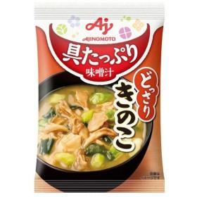 味の素 「具たっぷり味噌汁」 きのこ(10食入箱) 1個