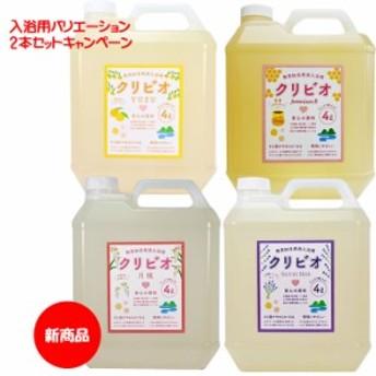 【より使いやすい香りタイプ】入浴用クリビオ4リットル2本セット計量カップ+ノズル各2個付で送料無料!