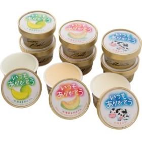 ギフト アイス 送料無料 いつもありがとう北海道アイスセット(9個) / 贈り物 お菓子 洋菓子セット 和菓子セット セット 詰め合わせ 化