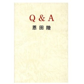 Q&A/恩田陸(著者)