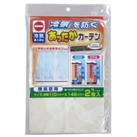 ワイズ あったかカーテン腰高窓用断熱対策用品