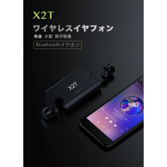 【送料無料】【沖縄発送不可】Bluetooth高音質完全ワイヤレスイヤホン 【日本語説明書付き】左右独立型iPhone/Android対応 大容量充電ボックス付きX2T
