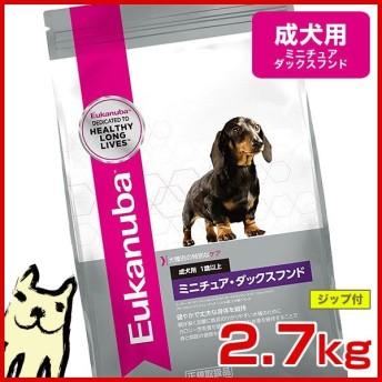 [ユーカヌバ]Eukanuba ミニチュア・ダックスフンド 成犬用 1歳以上 2.7kg 犬用 ユカヌバ ドッグフード ドライフード 3182550891448 #w-156489
