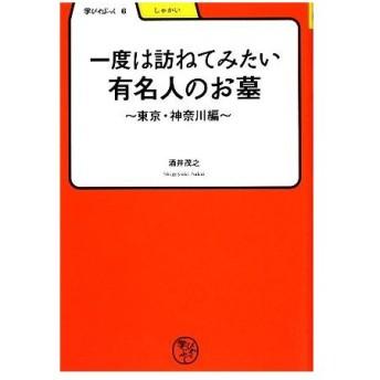 一度は訪ねてみたい有名人のお墓 東京・神奈川編 学びやぶっく6/酒井茂之【著】