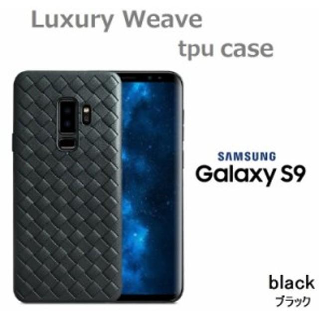 galaxy s9 ケース イントレチャート 編み込み tpu ブラック 耐衝撃 ワイヤレス 充電器 対応 ギャラクシーs9 カバー スマホケース