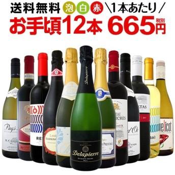 ワイン 第79弾 1本あたり665円 税別 スパークリングワイン 赤ワイン 白ワイン 得旨ウルトラバリューワインセット 12本 wine set sparkling