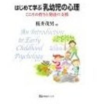 はじめて学ぶ乳幼児の心理/桜井茂男
