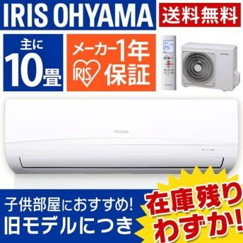 エアコン 10畳 最安値 省エネ アイリスオーヤマ 新品 10畳用 2.8kW(ast)