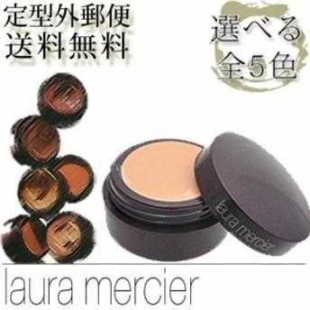 ローラメルシエ シークレット コンシーラー 選べる6色 -laura mercier-