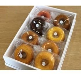 焼きドーナツ「ここのえ夢リング」詰合せ(8個入り)