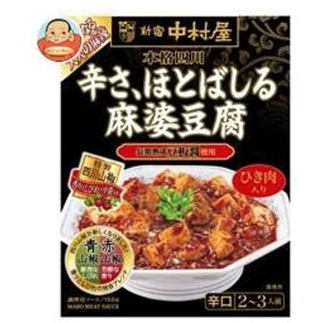 中村屋 新宿中村屋 本格四川 辛さ、ほとばしる麻婆豆腐 155g×5箱入