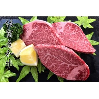 【佐賀産和牛】ヒレステーキ120gx3枚