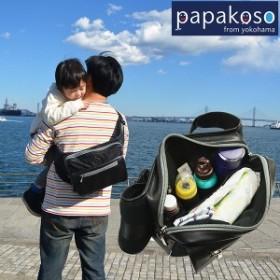 パパ用子育てショルダーバッグ papakoso メンズバッグ ボディーバッグ ウエストバッグ 3WAY 育児用 鞄 出産祝い プレゼント(代引不可)【