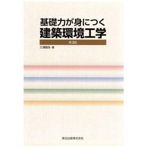 基礎力が身につく建築環境工学 第2版/三浦昌生(著者)