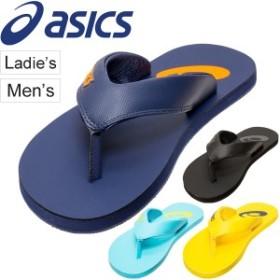 ビーチサンダル メンズ レディース アシックス ASICS スポーツサンダル シャワーサンダル ビーサン 水泳 アフタースポーツ 普段履き シュ