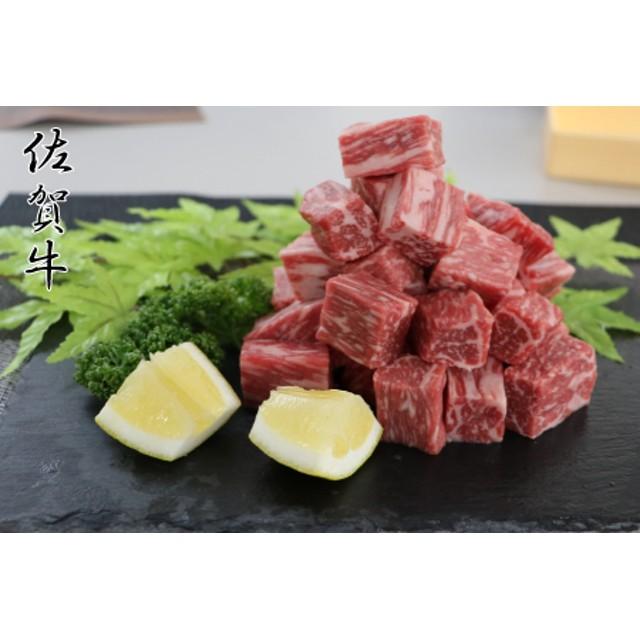【佐賀牛】サイコロステーキ400g