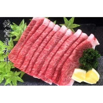 【佐賀産和牛】ローススライス(すき焼き・しゃぶしゃぶ)500g