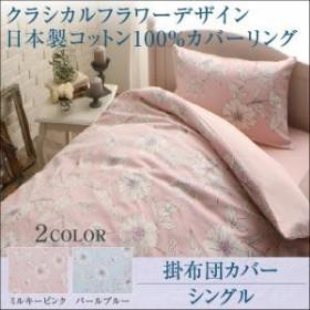 クラシカルフラワーデザイン日本製コットン100%カバーリング kanam カナン 掛け布団カバー シングル