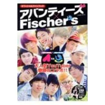 Magazine (Book)/オフィシャルファンブック アバンティーズ×fischer's コスミックムック