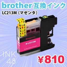LC213M マゼンダ 単色 互換インクカートリッジ ブラザー brother LC213 メール便専用