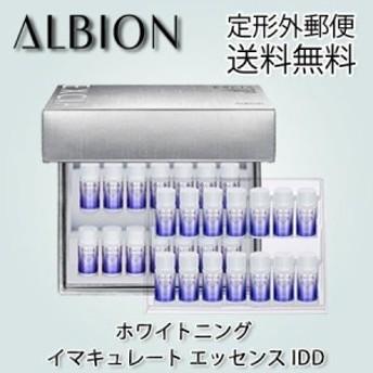 アルビオン エクシアAL ホワイトニング イマチュレート エッセンス IDD 105ml×28個-ALBION-
