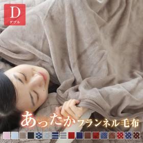 あったか フランネル 毛布 ダブル 【送料無料】 抗菌防臭 フランネル毛布 毛布 モウフ もうふ 寝具