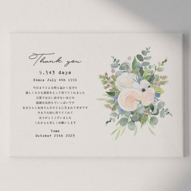 プチプラ 水彩フラワー 子育て感謝状 │両親贈呈品 結婚式 ウェディング