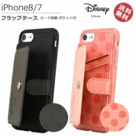 iPhone8 iPhone7 ディズニー フラップケース カード収納ポケット付ケース アイフォン ミッキーマウス ミニーマウス メール便送料無料